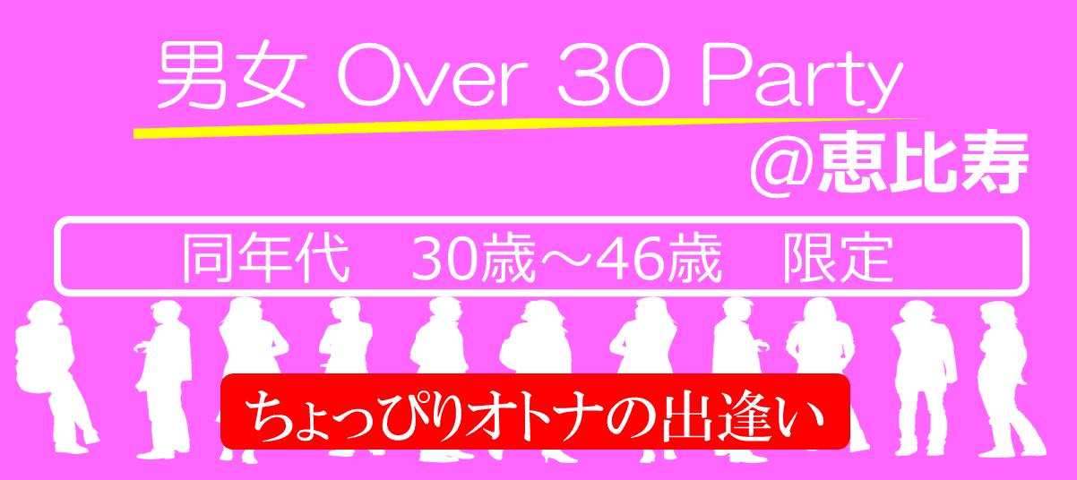 【恵比寿の恋活パーティー】株式会社ラヴィ主催 2016年3月20日