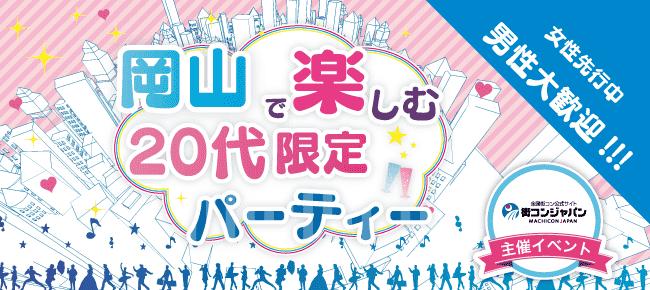 【岡山県その他の恋活パーティー】街コンジャパン主催 2016年3月18日