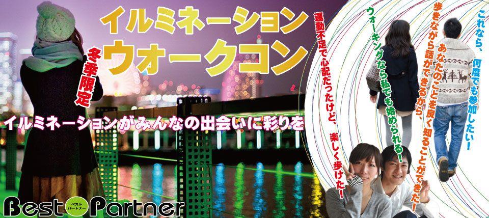 【福岡県その他のプチ街コン】ベストパートナー主催 2016年1月31日