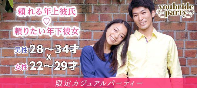 【渋谷の婚活パーティー・お見合いパーティー】ユーコ主催 2016年2月13日