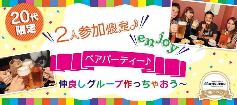 【札幌市内その他の恋活パーティー】街コンジャパン主催 2016年2月20日
