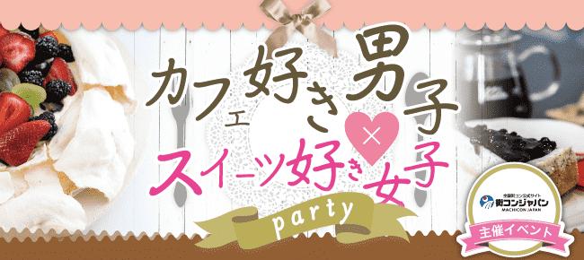 【名古屋市内その他の恋活パーティー】街コンジャパン主催 2016年3月20日