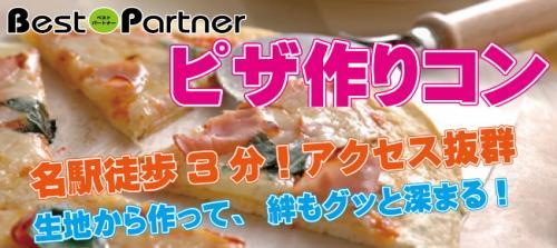 【名古屋市内その他のプチ街コン】ベストパートナー主催 2016年1月24日