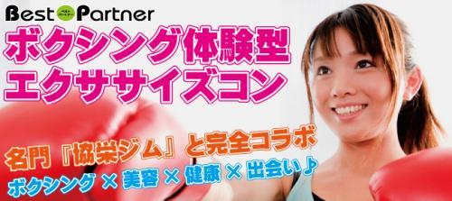 【新宿のプチ街コン】ベストパートナー主催 2016年2月7日
