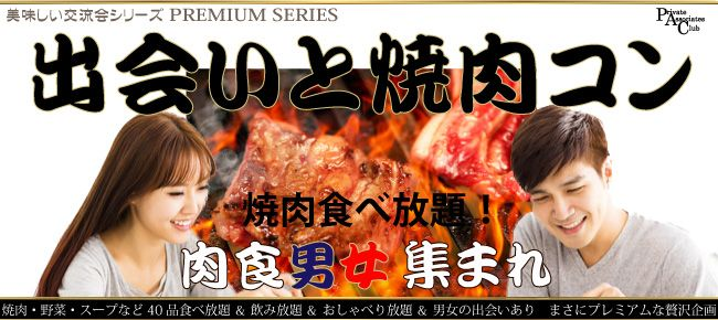 【札幌市内その他のプチ街コン】プライベートアソシエイツクラブ主催 2016年2月27日