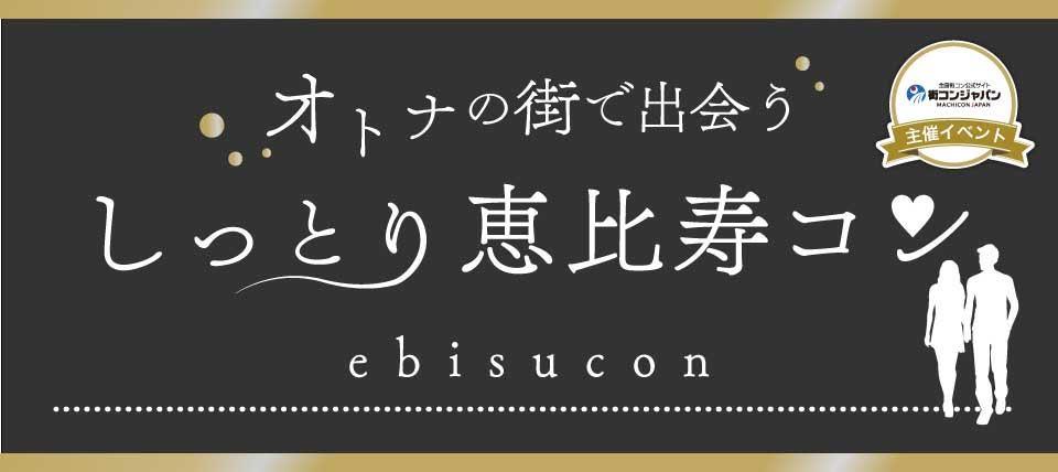 【恵比寿の街コン】街コンジャパン主催 2016年2月11日