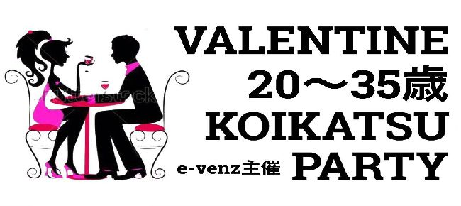 【岡山県その他の恋活パーティー】e-venz(イベンツ)主催 2016年2月6日