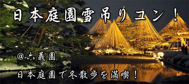 【東京都その他のプチ街コン】e-venz(イベンツ)主催 2016年2月11日