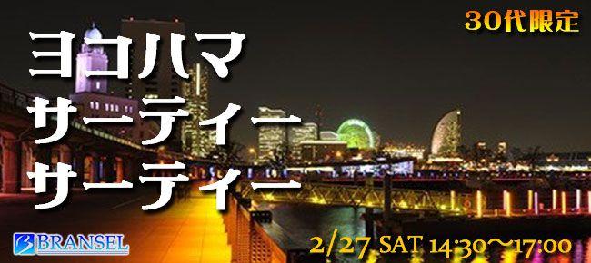 【横浜市内その他の恋活パーティー】ブランセル主催 2016年2月27日