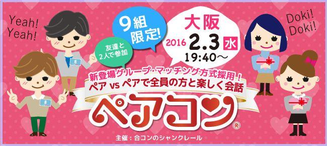 【梅田のプチ街コン】シャンクレール主催 2016年2月3日