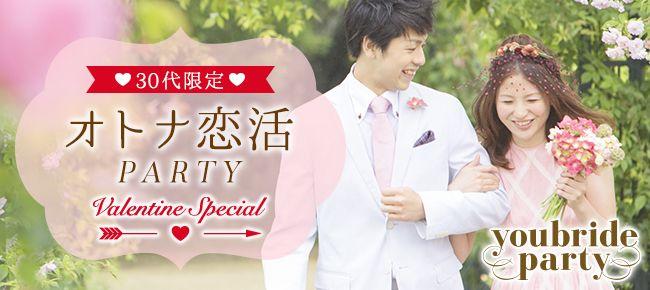 【渋谷の婚活パーティー・お見合いパーティー】ユーコ主催 2016年2月14日