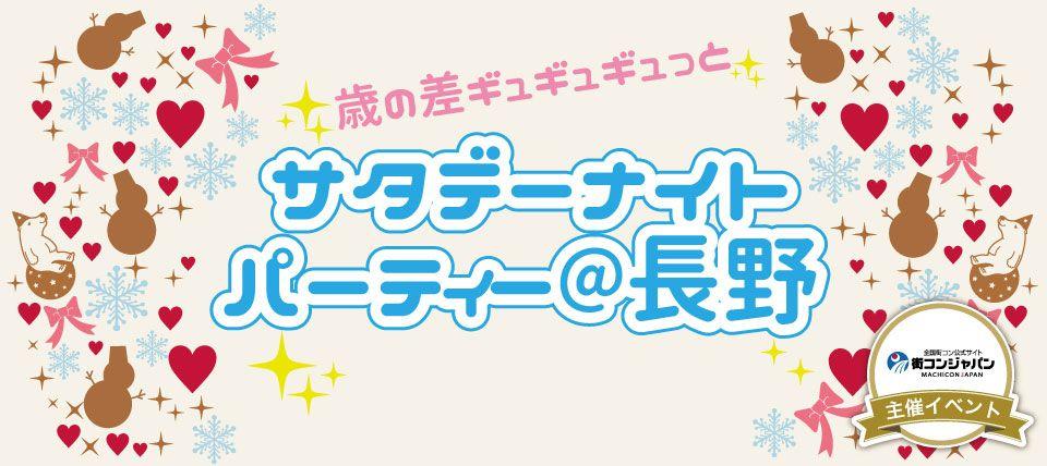 【長野県その他の恋活パーティー】街コンジャパン主催 2016年2月27日