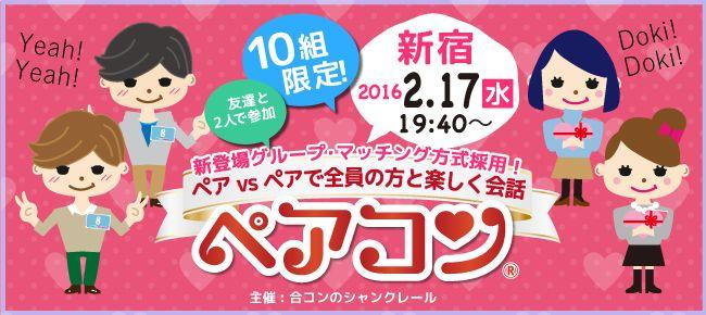 【新宿のプチ街コン】シャンクレール主催 2016年2月17日