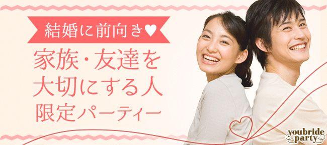 【恵比寿の婚活パーティー・お見合いパーティー】ユーコ主催 2016年2月14日