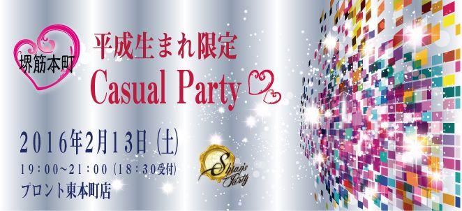 【大阪府その他の恋活パーティー】SHIAN'S PARTY主催 2016年2月13日