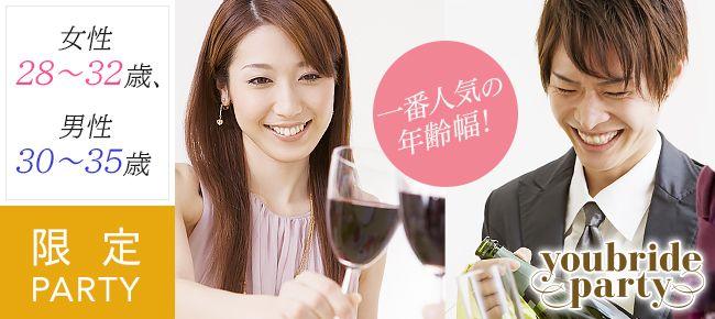 【新宿の婚活パーティー・お見合いパーティー】ユーコ主催 2016年2月13日