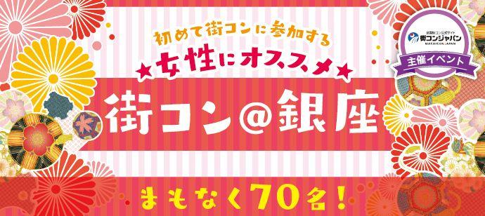 【銀座の街コン】街コンジャパン主催 2016年2月21日