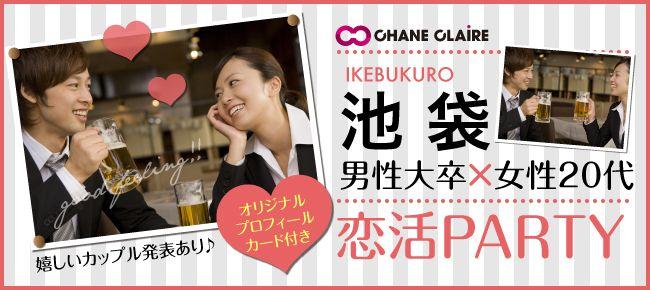 【池袋の恋活パーティー】シャンクレール主催 2016年2月13日