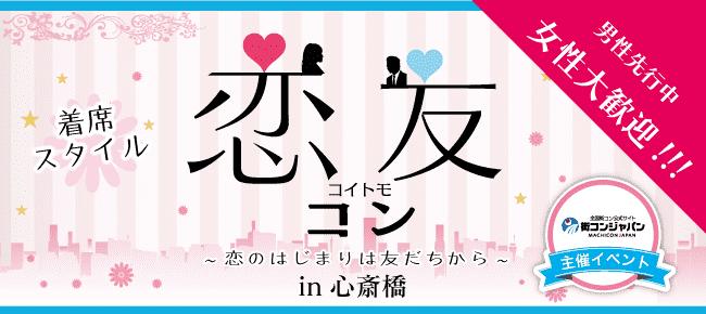 【天王寺のプチ街コン】街コンジャパン主催 2016年3月6日