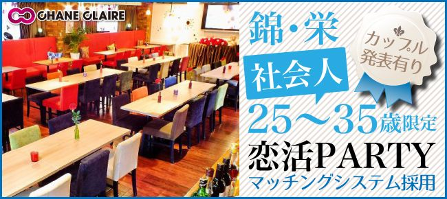 【名古屋市内その他の恋活パーティー】シャンクレール主催 2016年2月7日