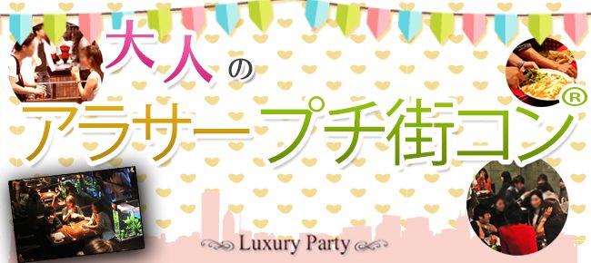 【心斎橋のプチ街コン】Luxury Party主催 2016年3月12日