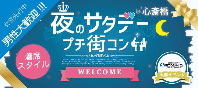 【天王寺のプチ街コン】街コンジャパン主催 2016年3月26日