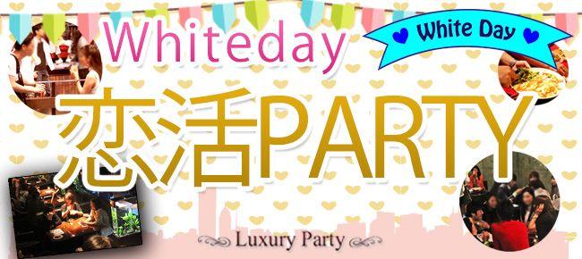 【大阪府その他の恋活パーティー】Luxury Party主催 2016年3月13日