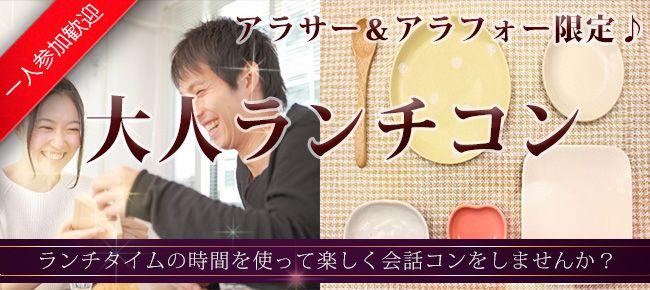【心斎橋のプチ街コン】Luxury Party主催 2016年3月26日
