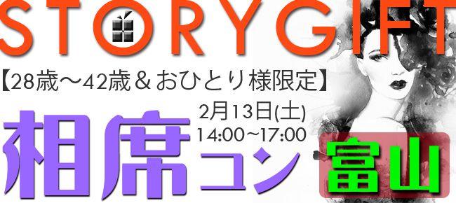 【富山県その他のプチ街コン】StoryGift主催 2016年2月13日