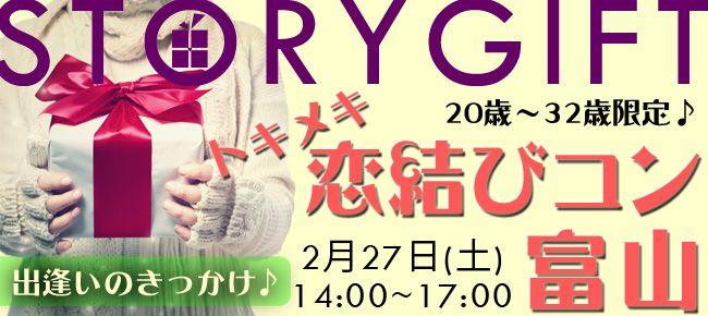【富山県その他のプチ街コン】StoryGift主催 2016年2月27日