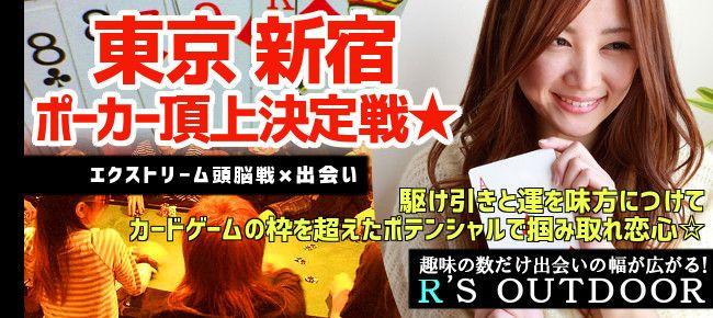 【新宿のプチ街コン】R`S kichen主催 2016年2月20日