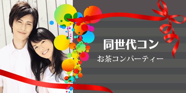 【神戸市内その他の恋活パーティー】オリジナルフィールド主催 2016年2月28日