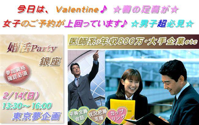 【銀座の婚活パーティー・お見合いパーティー】東京夢企画主催 2016年2月14日