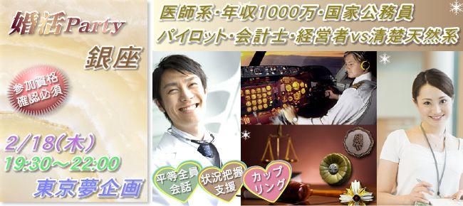 【銀座の婚活パーティー・お見合いパーティー】東京夢企画主催 2016年2月18日