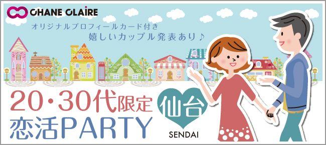 【仙台の恋活パーティー】シャンクレール主催 2016年2月13日