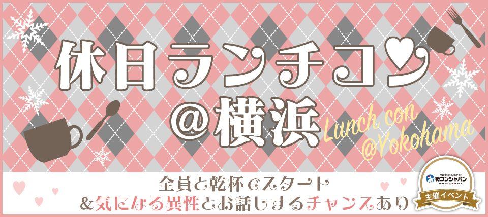 【横浜市内その他のプチ街コン】街コンジャパン主催 2016年2月13日