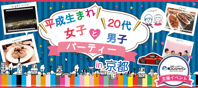 【京都府その他の恋活パーティー】街コンジャパン主催 2016年3月18日