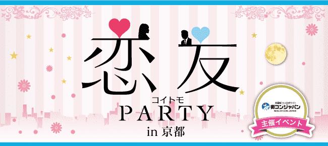 【京都府その他の恋活パーティー】街コンジャパン主催 2016年3月20日