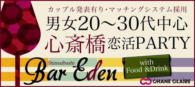 【心斎橋の恋活パーティー】シャンクレール主催 2016年2月11日