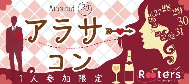 【赤坂のプチ街コン】Rooters主催 2016年2月22日