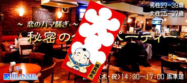 【横浜市内その他の恋活パーティー】ブランセル主催 2016年2月11日
