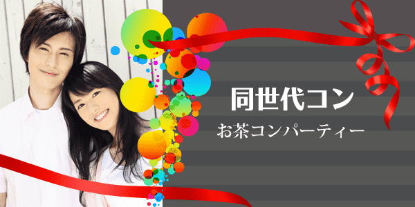 【天神の恋活パーティー】オリジナルフィールド主催 2016年2月28日