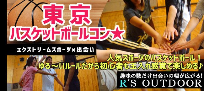 【東京都その他のプチ街コン】R`S kichen主催 2016年2月7日
