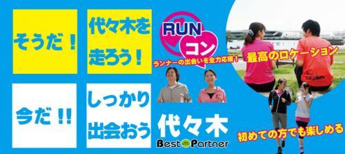 【渋谷のプチ街コン】ベストパートナー主催 2016年3月12日