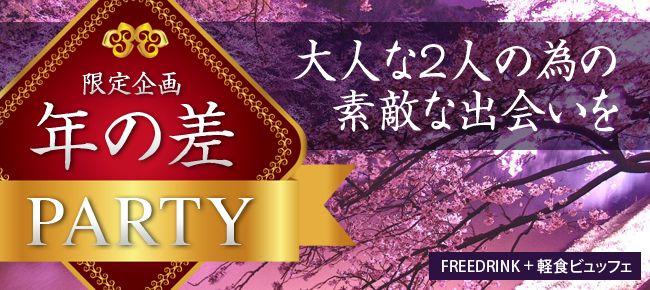 【渋谷の恋活パーティー】ドラドラ主催 2016年3月19日
