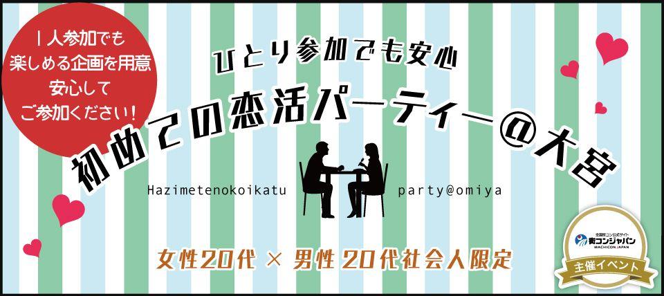 【大宮の恋活パーティー】街コンジャパン主催 2016年2月10日