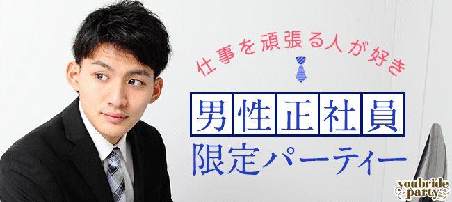【新宿の婚活パーティー・お見合いパーティー】ユーコ主催 2016年2月12日