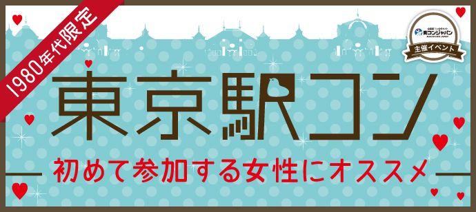 【八重洲の街コン】街コンジャパン主催 2016年2月14日