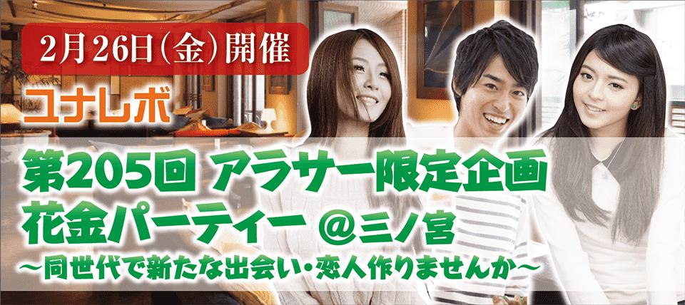 【神戸市内その他の恋活パーティー】ユナイテッドレボリューションズ 主催 2016年2月26日