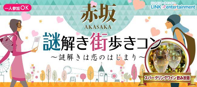 【赤坂のプチ街コン】街コンダイヤモンド主催 2016年5月17日